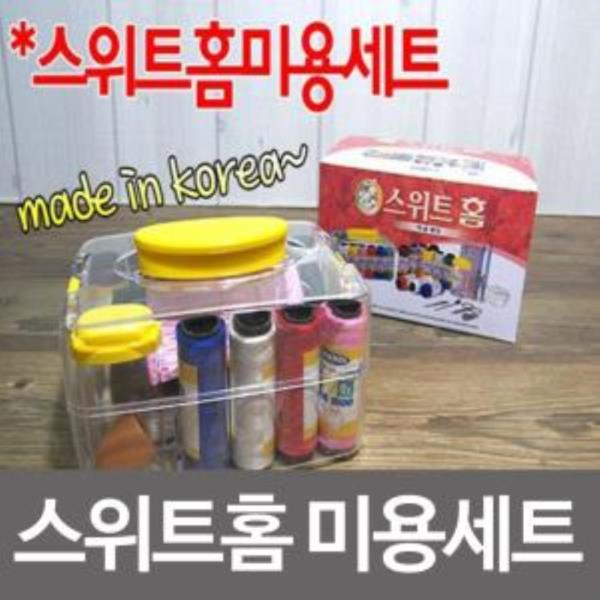 스위트홈미용세트/반지함/반짇고리/바늘쌈지/바느질함