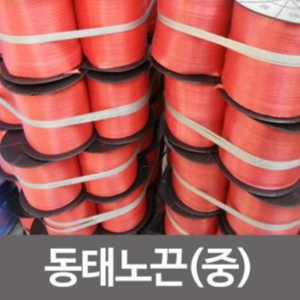 [동태끈-중]동태노끈/동테끈/동테노끈/산업용/정리