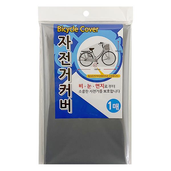 국내산 자전거방수커버 자전거방수덮개/오토바이