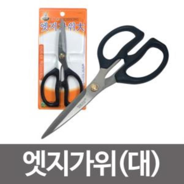 삼덕 엣지가위(대)주방가위 재단 낚시 미싱 봉재 수예