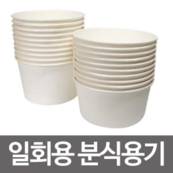 일회용 분식용기 520/750ml 일회용그릇 종이그릇 포장