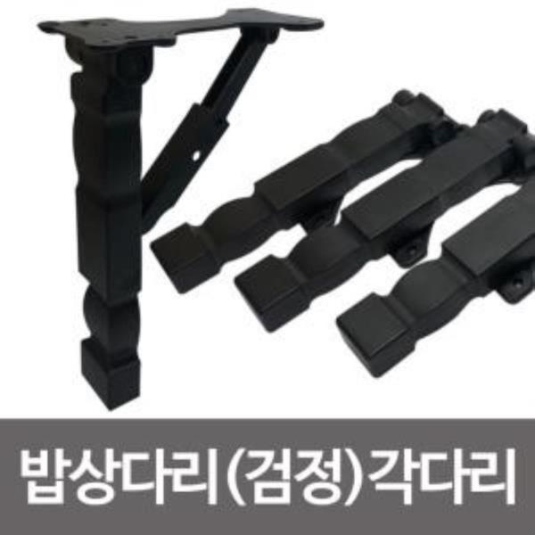 f밥상다리(검정)각다리 4p 상다리 검정다리 공부상