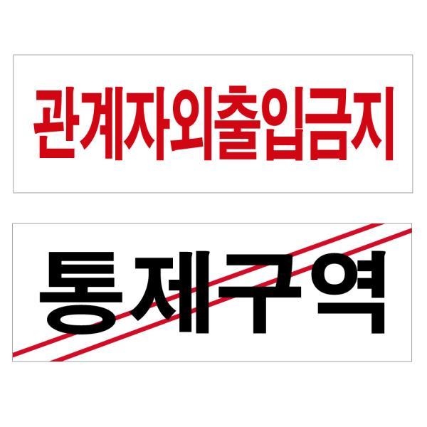 통제구역 통제구역 관계자외출입금지 표지판 경고 안내판스티커