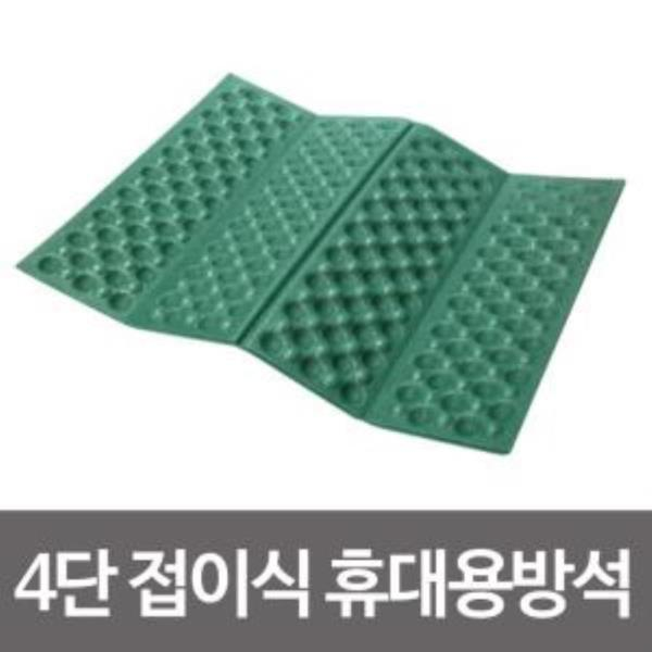 4단 접이식 휴대용방석(40x30cm)등산방석 야외 엠보싱