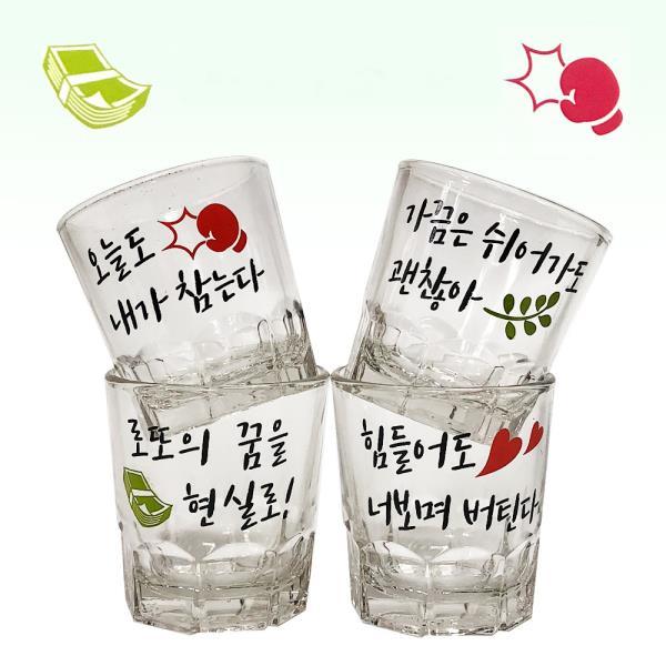 샐러리 소주잔4P(메세지) 레터링 유리잔 소주컵 글귀