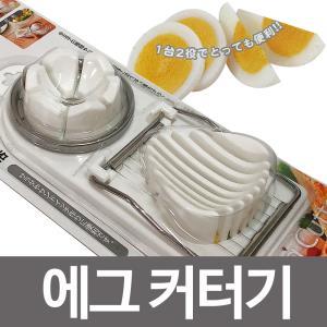 에코 에그 커터기 슬라이서 계란커터 계란자르기 2way☆