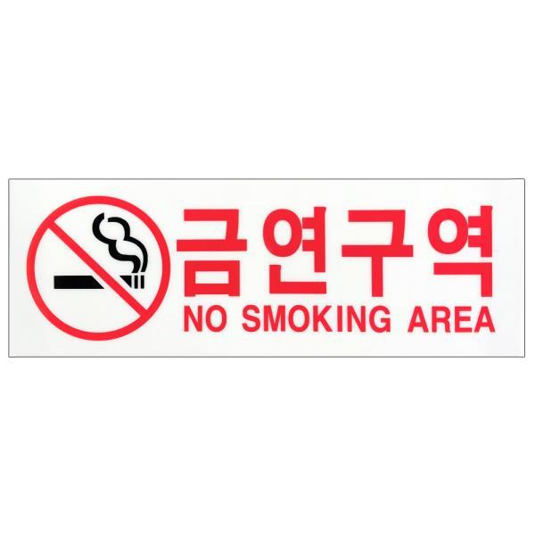 금연구역 금연구역 표지판 4301 흡연금지 금연안내 아크릴