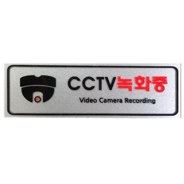 CCTV녹화중(은펄5016) CCTV녹화중 은펄5016 돔 표지판 사인 신호 간판 배너