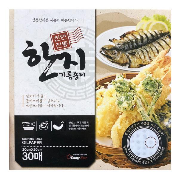 천연전통 한지기름종이(중) 20cm 30매 종이호일 튀김