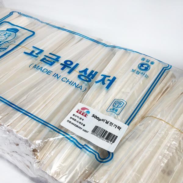 고급위생저(500p) 비닐젓가락 나무젓가락 일회용 저분