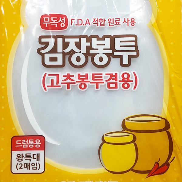 김장봉투(왕특대2매드럼통용) 고추봉투겸용 위생포장