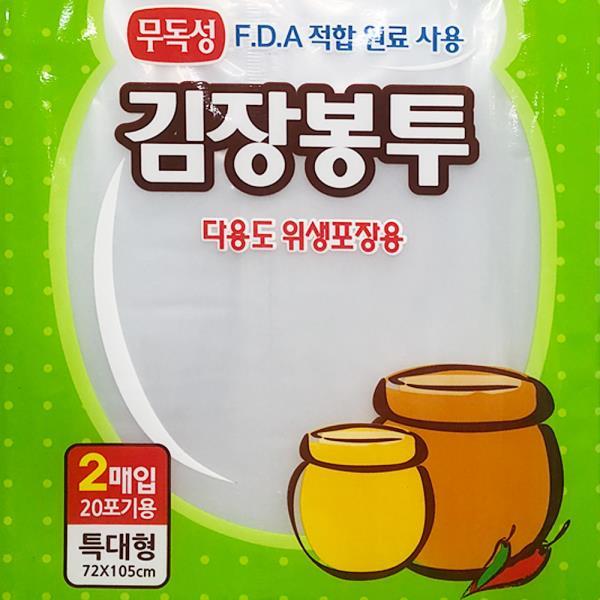 김장봉투 (특대형2매20포기용) 김치비닐팩 다용도비닐