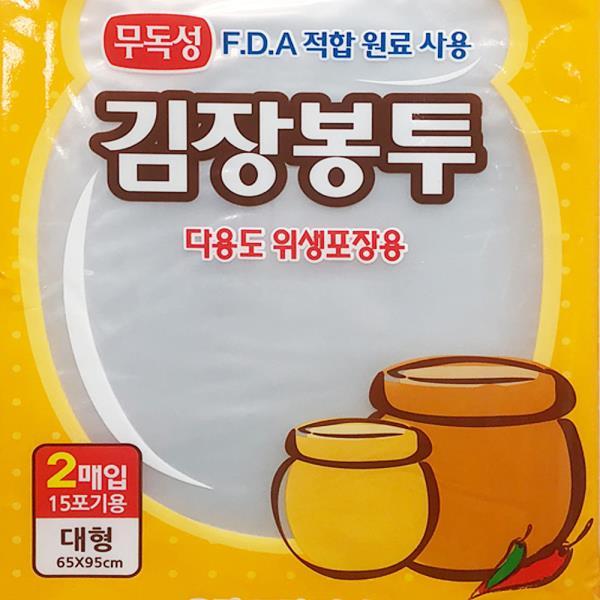 김장봉투 (대형2매입15포기용) 김치비닐팩 다용도비닐