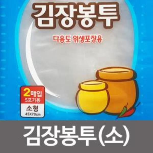 김장봉투 (소형 2매입5포기용) 김치비닐팩 다용도비닐