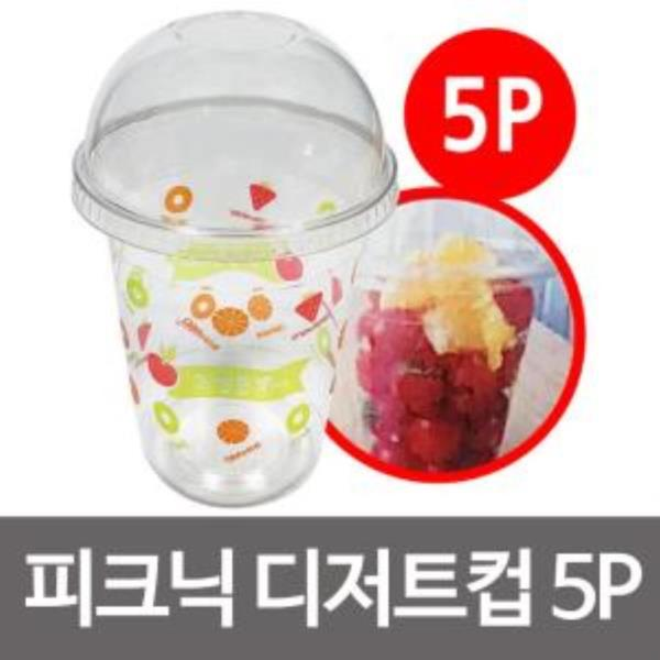 페어프렌즈 피크닉디저트컵5P과일컵 투명컵 뚜껑컵