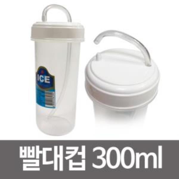 덕신 빨대컵(300ml)환자용물컵 병원 물컵 물병 주스컵