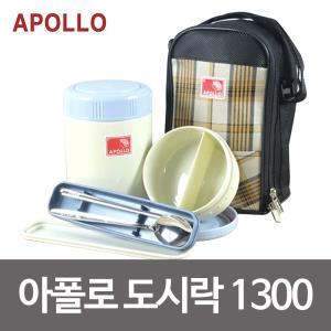 아폴로 도시락1300(530ml)보온도시락 진공 찬통세트