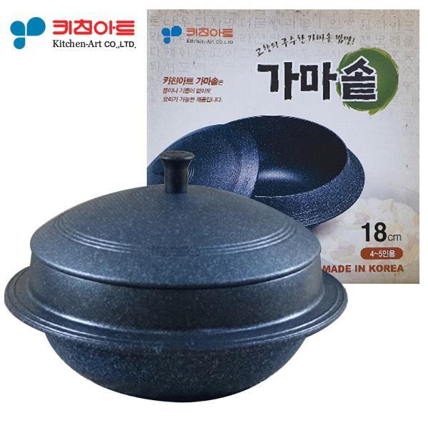 키친아트 가마솥(18cm) 양면마블코팅 특수코팅 밥솥