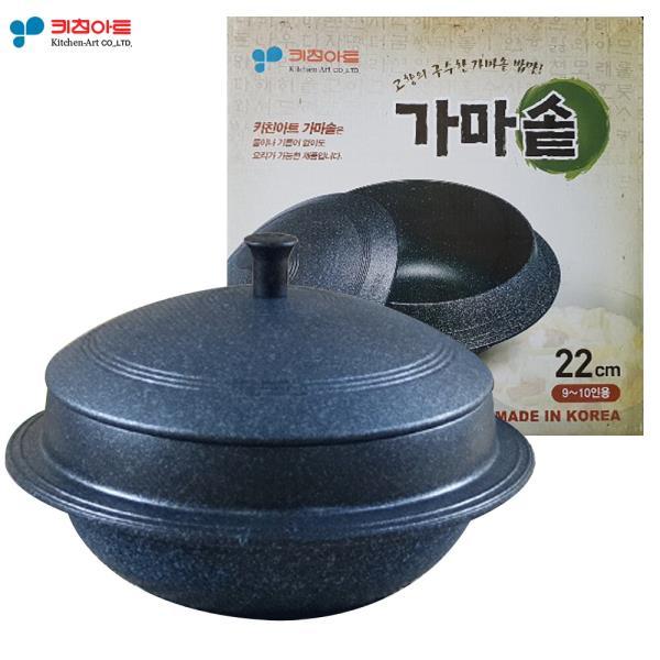 키친아트 가마솥(22cm) 양면마블코팅 특수코팅 밥솥