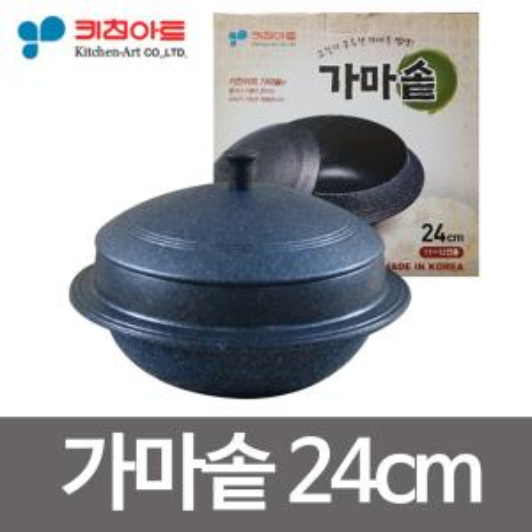 키친아트 가마솥(24cm) 양면마블코팅 특수코팅 밥솥