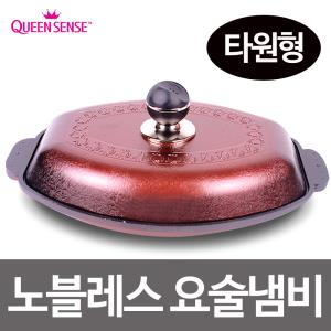 퀸센스 노블레스 다이아몬드 요술냄비(타원형) 요술팬