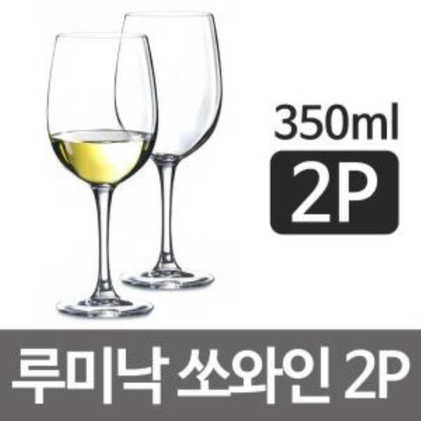 루미낙 쏘와인2P(350ml)샴페인잔 유리잔 술잔 N7949