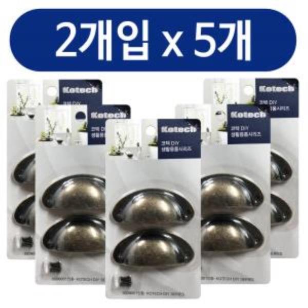 코텍 반달 서랍손잡이2P x(5개) K7691 가구 책상 서랍