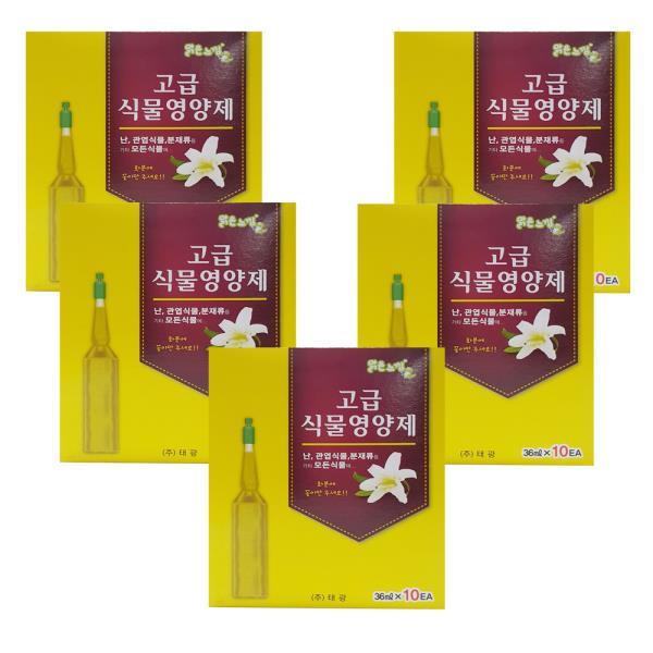 국산 식물10p(36ml) x(5개) 화분 비료