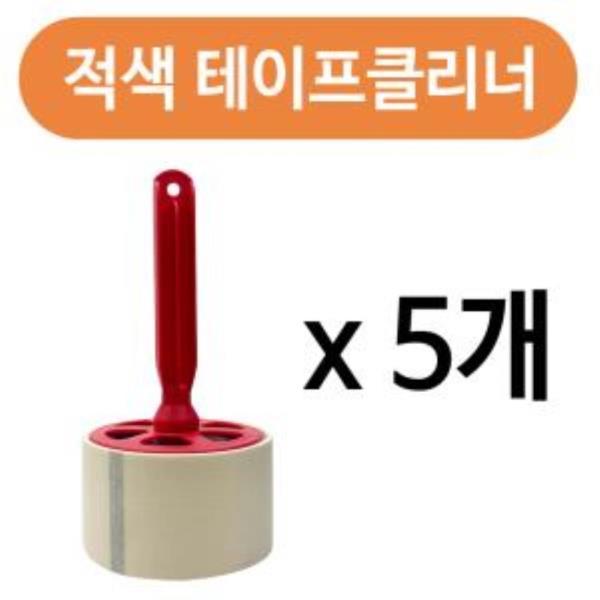 롤러 적색 테이프크리너x(5개) 박스테이프사용 먼지