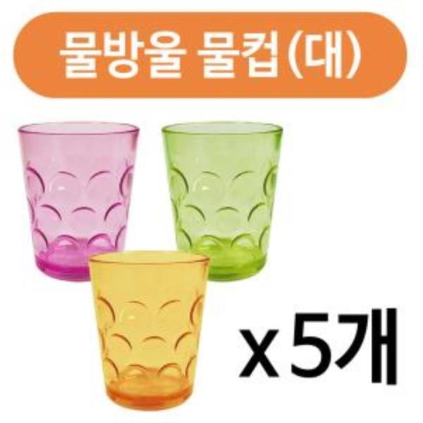 물방울 물컵(대9cm) x(5개) 커피잔 유리컵 플라스틱잔