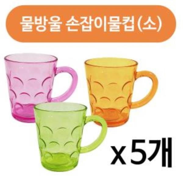 물방울 (손잡이)컵(소9cm)x(5개) 물컵 플라스틱 쥬스