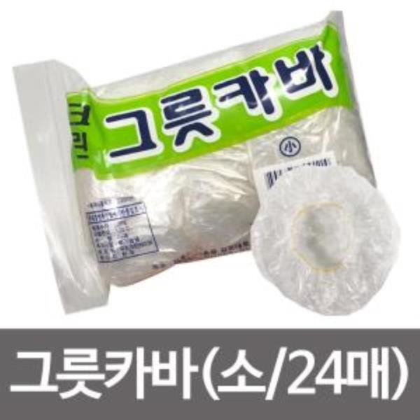 크린 그릇카바(소/24매) 위생카바 비닐 볼커버 일회용