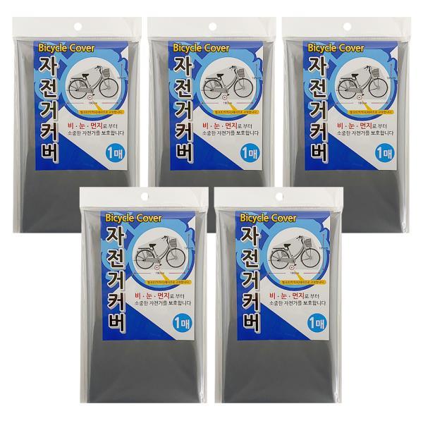 자전거방수커버x(5개)자전거방수덮개 자전거카바 방수