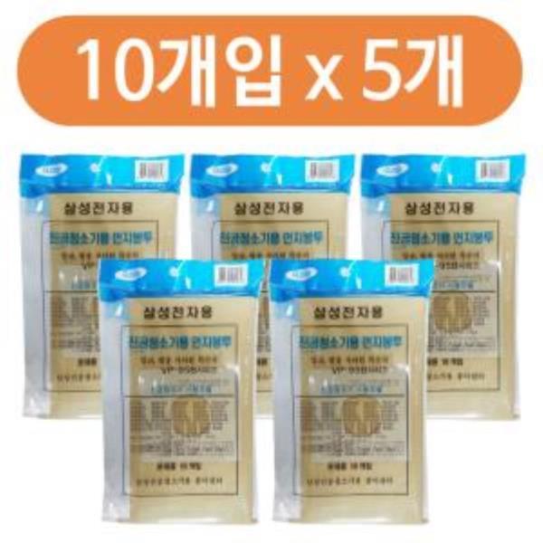 삼성 먼지봉투(10p) x(5개)VP-95B 진공청소기용 필터