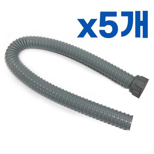 삼정 씽크대배수호스 일자형 78cm x(5개) 씽크호스