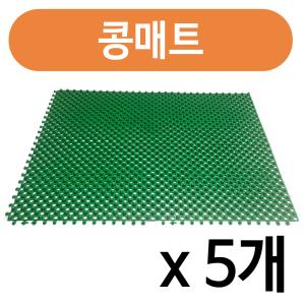 콩매트 1P x(5개) 실외매트 미끄럼방지 현관 베란다