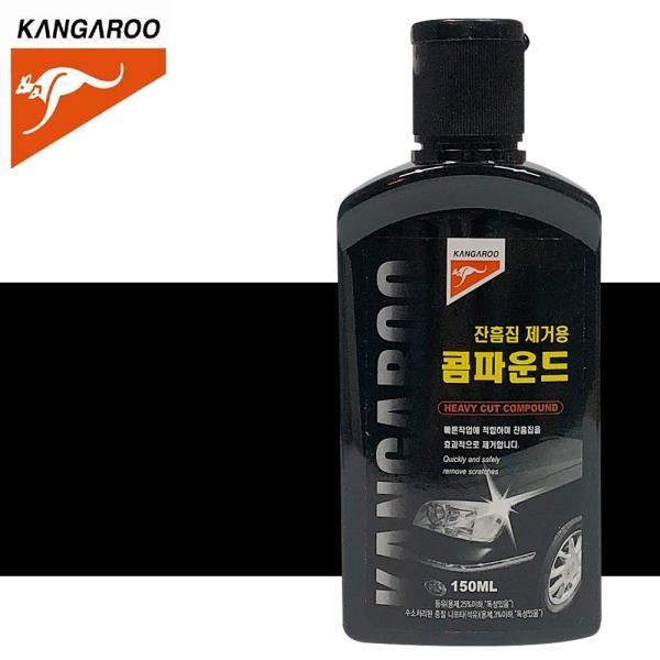 캉가루 잔흠집 제거용 콤파운드(150ml) 컴파운드 기스