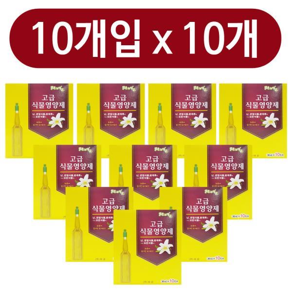 국산 식물영.양제10p(36ml) x1박스(10개)화분 식물약