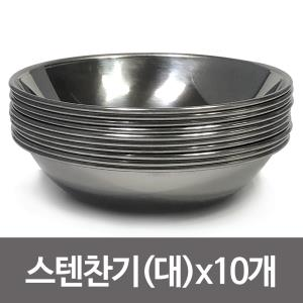 한국금속 스텐찬기(대13.5cm) x(10개) 접시 식기 반찬
