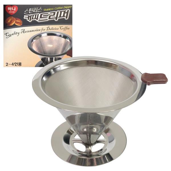 하니 (스텐)커피드리퍼 2~4인용 드립퍼 드립커피 여과