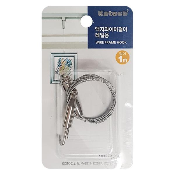 코텍 액자와이어걸이 레일용1m(K7998)천장 레일액자