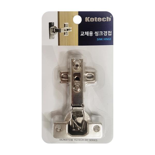 코텍 교체용 씽크경첩(K7462) 가구경첩 문경첩 꺽쇠