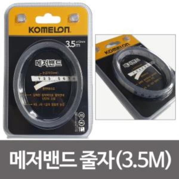 코메론 메저밴드 줄자35m KMF35 피트자 접착줄자