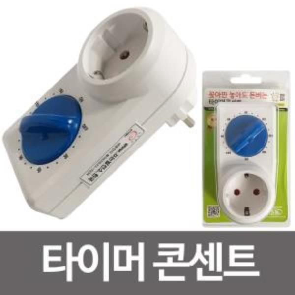 세광 타이머콘센트(SKA-1G3H) 3시간 멀티탭 절전 절약
