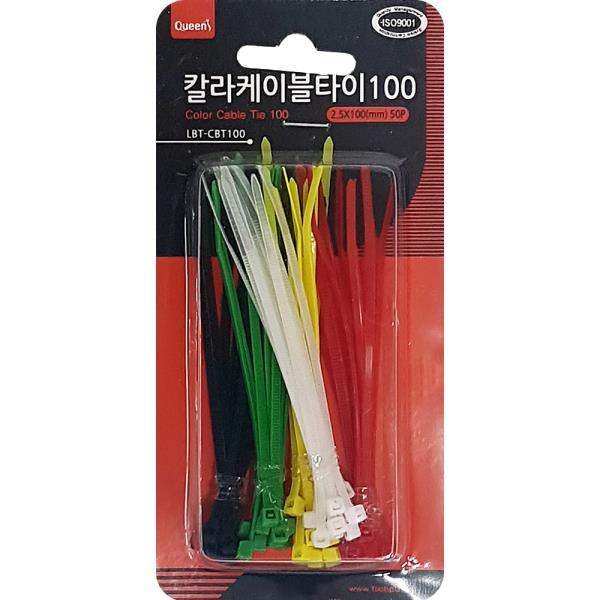 툴스 칼라 케이블타이100 (LBTCBT100) 전선정리