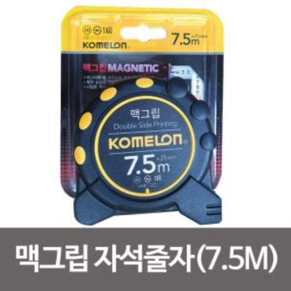 코메론 맥그립 자석줄자(7.5M) KMC-32D 양면눈금 고정