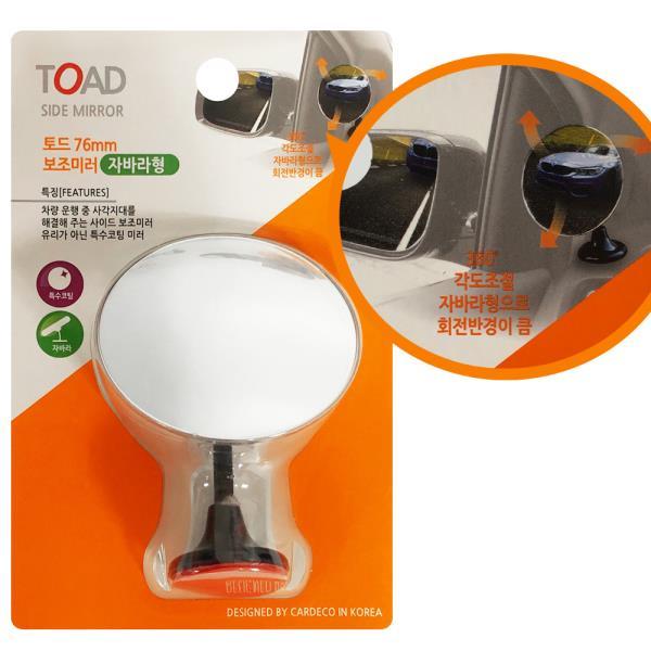 토드 76mm 보조미러 (자바라형170315) 사각지대미러