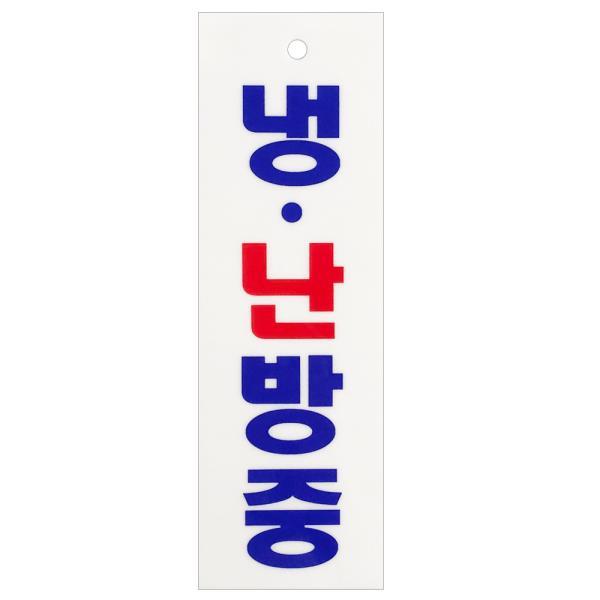 냉난방중 표지판(3127) 아크릴표시판 에어컨문구 걸이