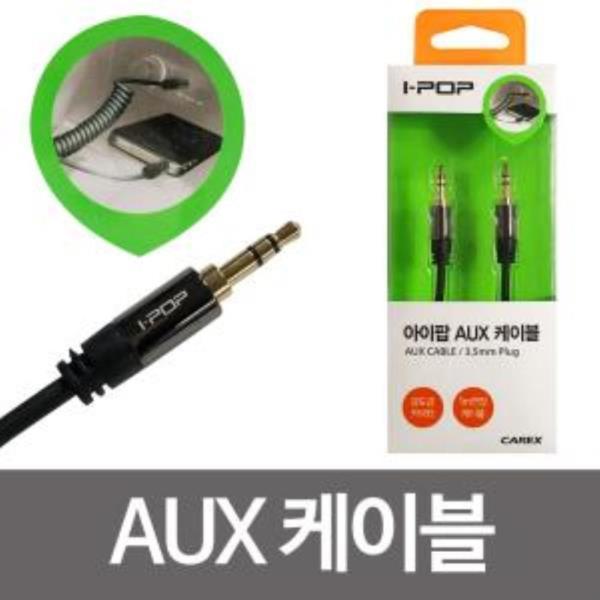 아이팝 AUX케이블(534) 금도금 3.5 오디오케이블 차량