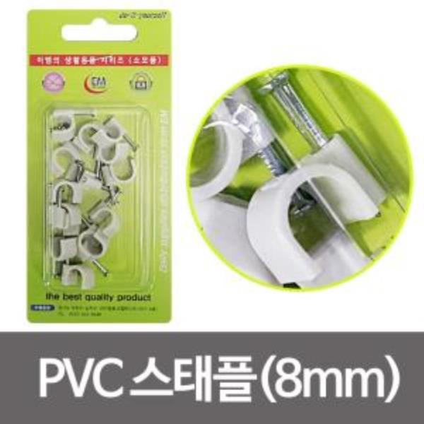 이엠 PVC스태플 8mm (0492) 전선고정 랜선정리 배선